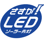 LEDソーラー街灯(街灯)照明