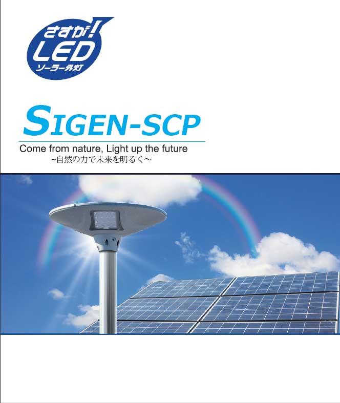 LEDソーラー外灯  SIGEN-SC  ステンレス光