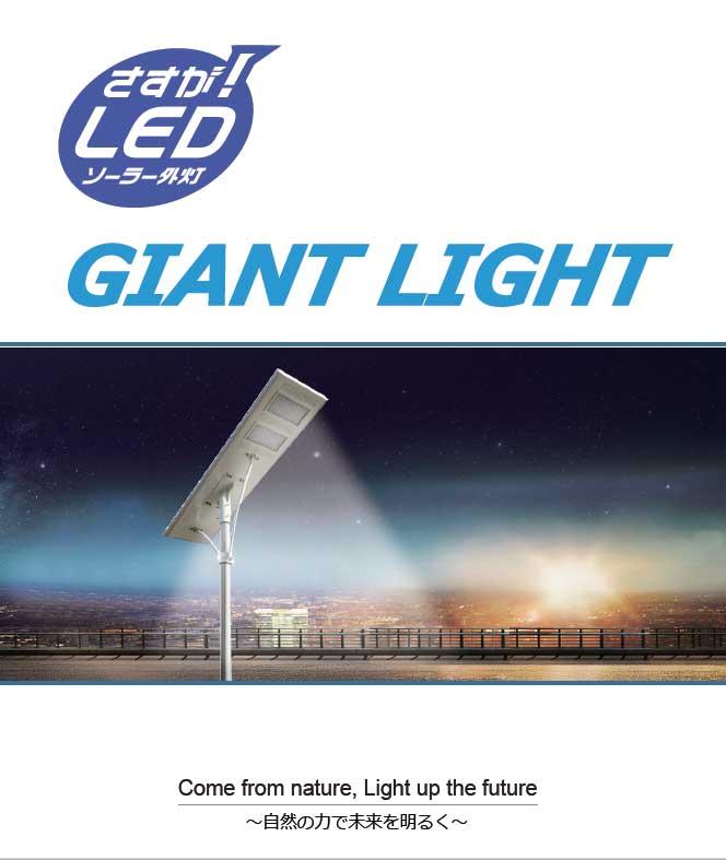 LEDソーラー外灯 GIANT LIGHT ダウンロード