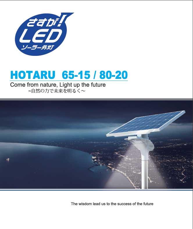 LEDソーラー外灯 HOTARU ステンレス光